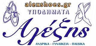 alexshoes.gr