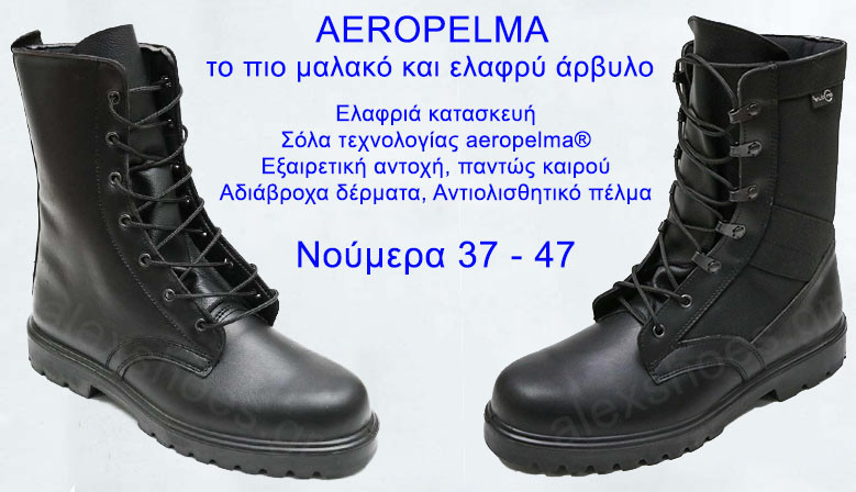 ΑΡΒΥΛΟ ΣΤΡΑΤΟΥ AEROPELMA